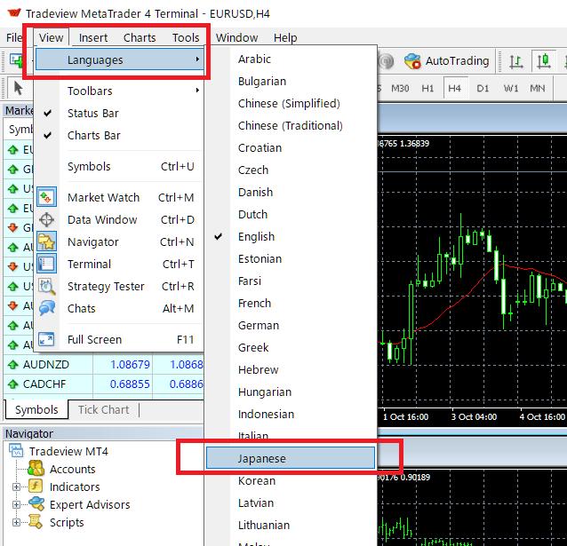 TradeviewのMT4、言語の変更