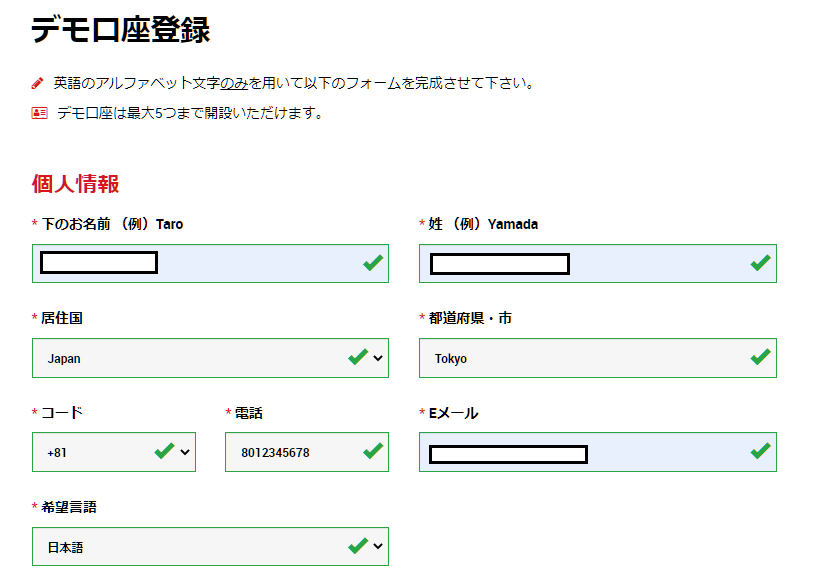 XMのデモ口座開設、デモ口座登録