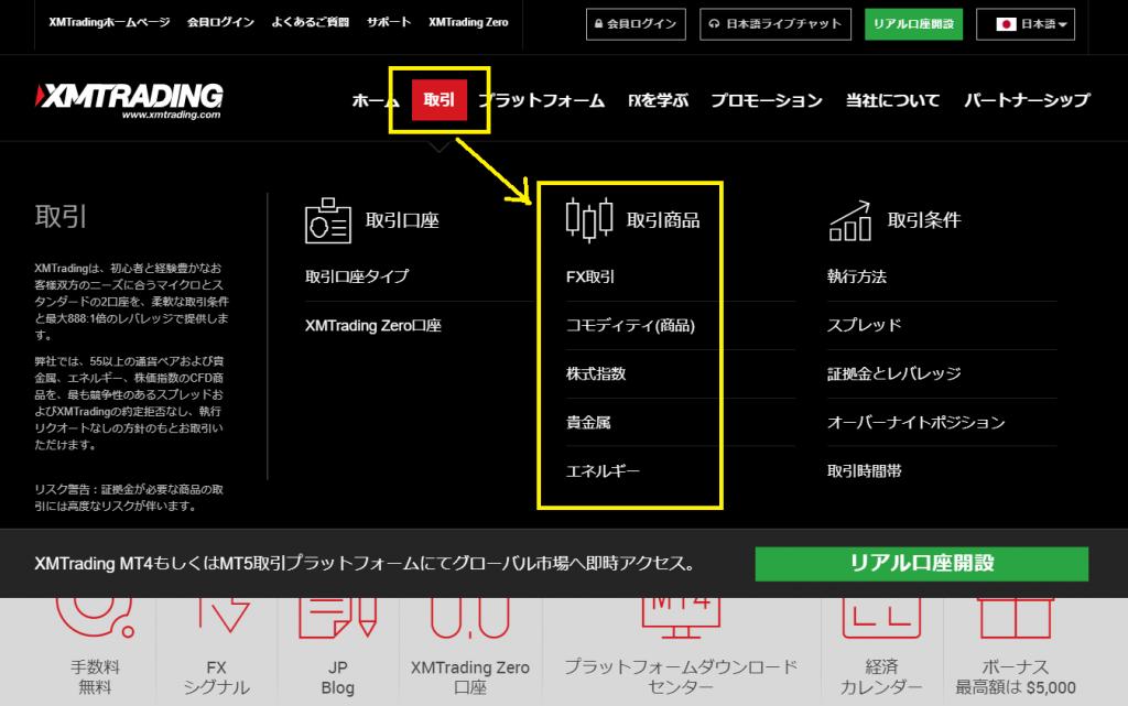 XMのストップレベル、ホームページからの確認方法