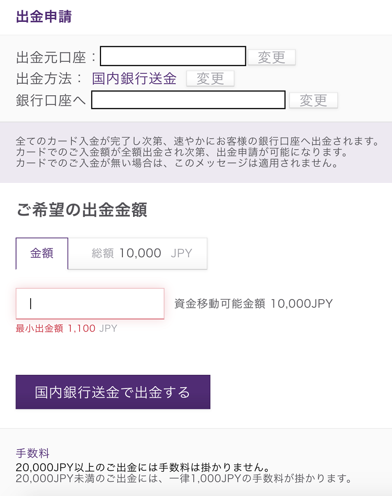 Axioryの国内銀行出金、出金申請