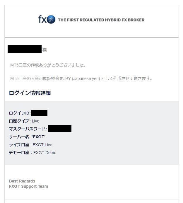 FXGTの追加口座、MT5ログイン情報メール