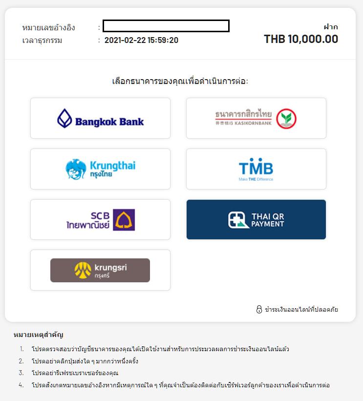 HotForexが対応しているタイの銀行