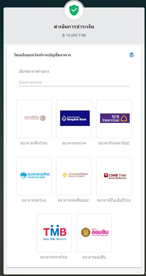 iFOREXが対応しているタイの銀行