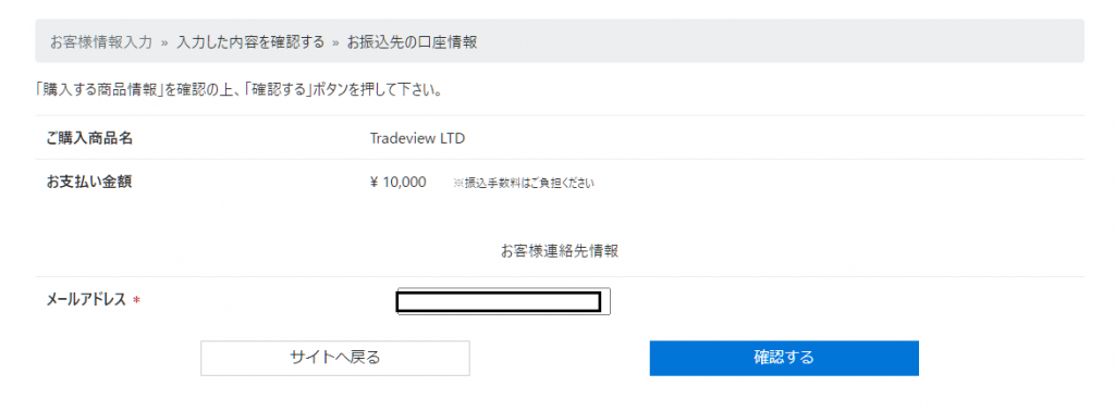 Tradeviewの国内銀行入金、支払い内容の確認