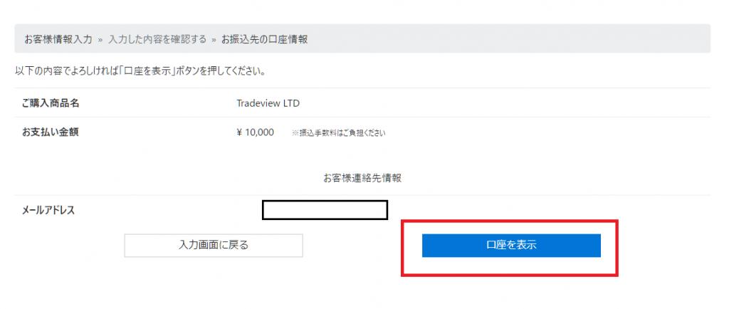 Tradeviewの国内銀行入金、入金内容を確認