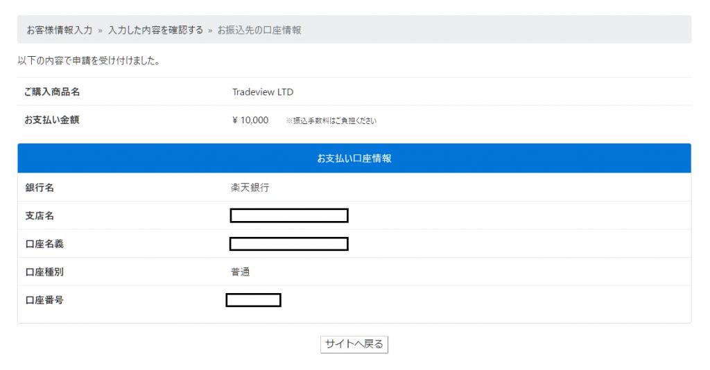 Tradeviewの国内銀行入金、振込先情報を確認