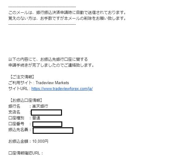 Tradeviewの国内銀行入金、メールを確認