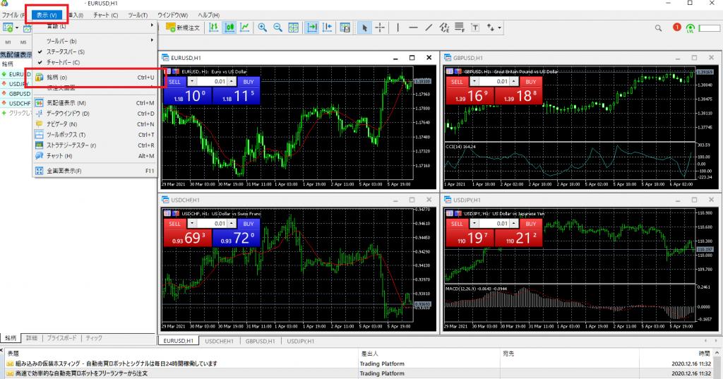 FXGTで仮想通貨をトレードする方法、PC版MT5の起動