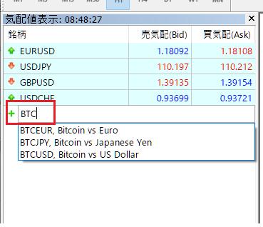 FXGTで仮想通貨をトレードする方法(PC版)、シンボルの直接入力