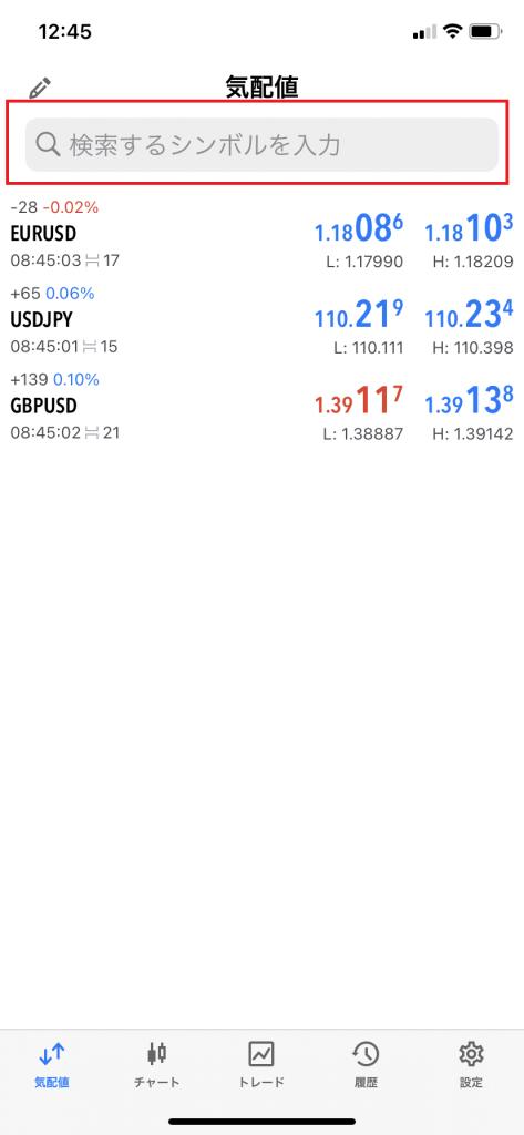 FXGTで仮想通貨をトレードする方法(スマホアプリ版)、気配値ボードに銘柄登録