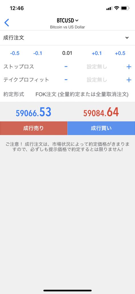 FXGTで仮想通貨をトレードする方法(スマホアプリ版)、注文