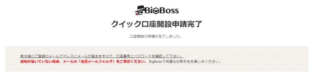 BigBoss クイック口座開設申請完了