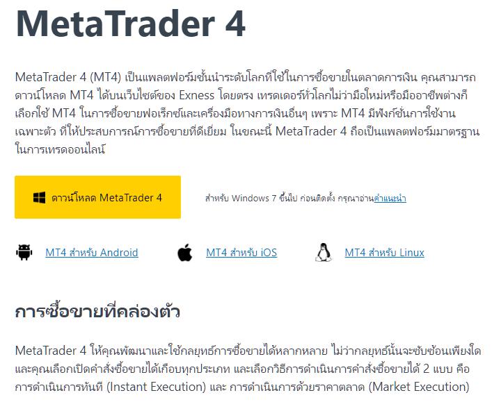 Exness ติดตั้ง Meta Trader