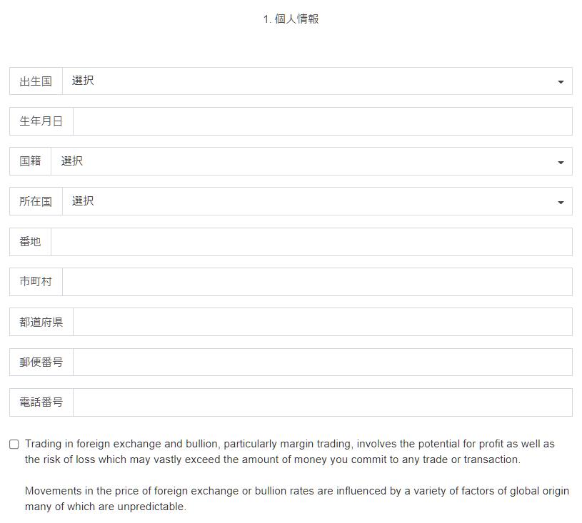Milton Markets(ミルトンマーケッツ) 個人情報の入力