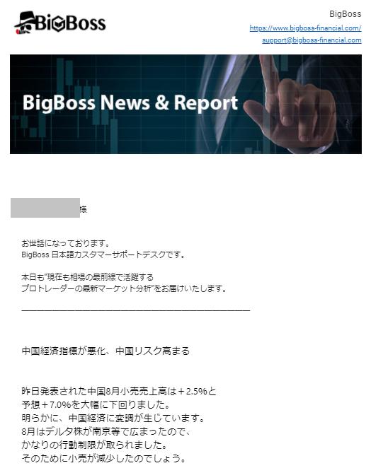 BigBossのNews&Report