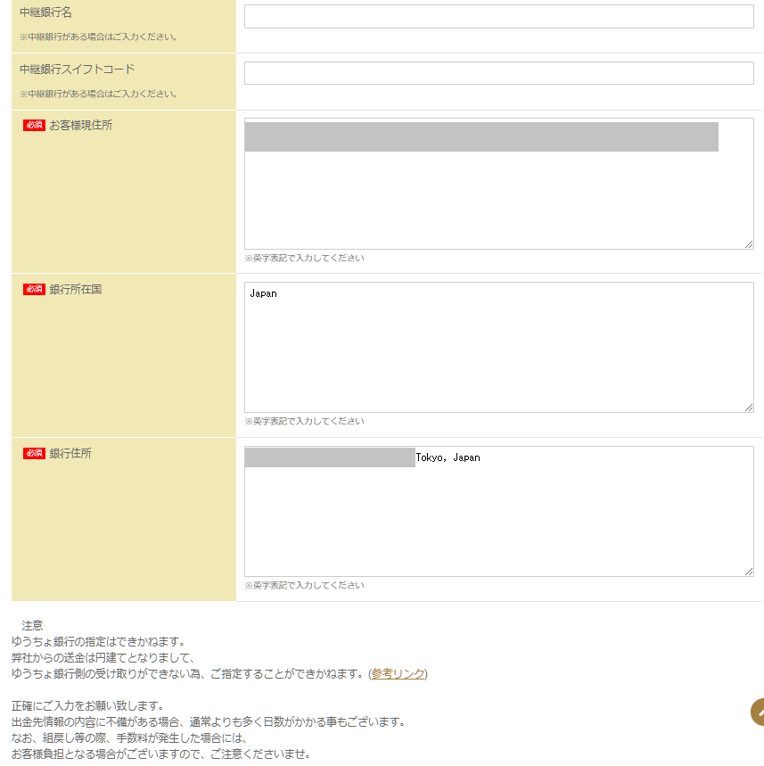 GEMFOREX(ゲムフォレックス) 銀行情報登録