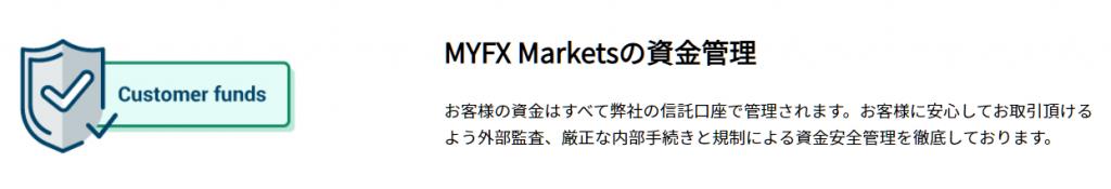 MYFX Marketsの資産管理
