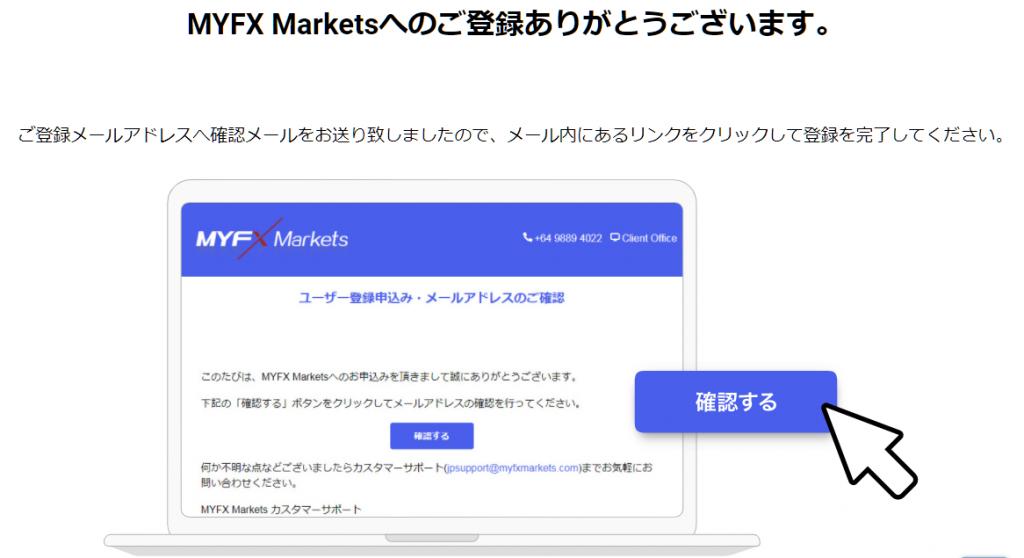 MYFX Marketsの口座開設 メールアドレス認証