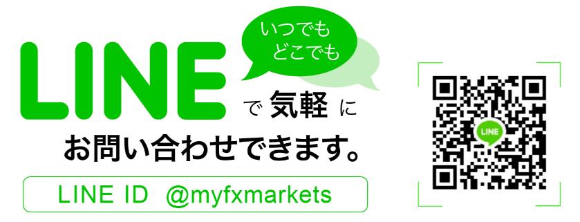 MYFX Marketsのサポート(LINE)