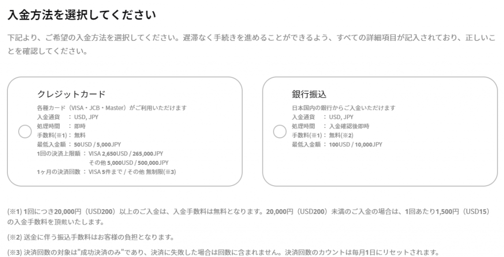 IS6FX 入金画面