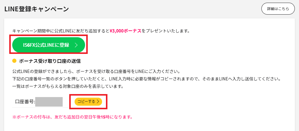 IS6FX LINE登録