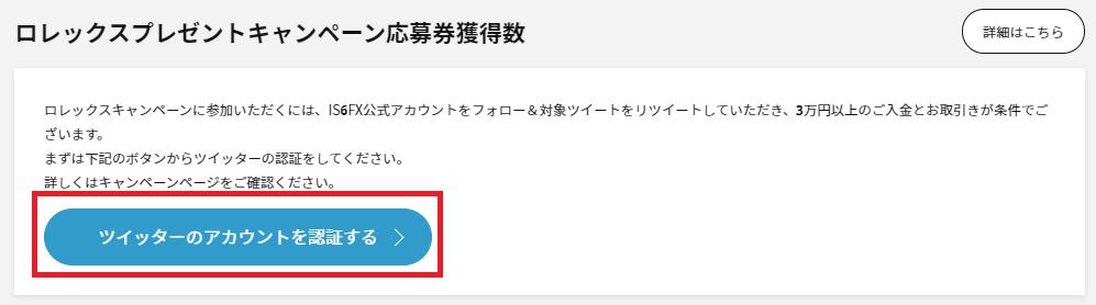 IS6FX ロレックスプレゼント応募画面1