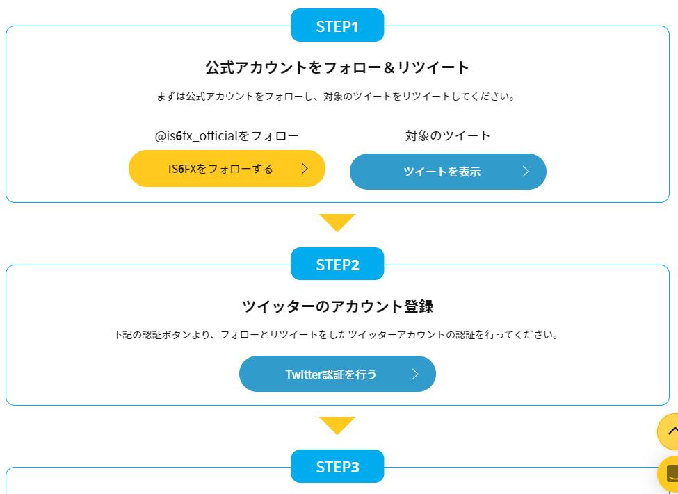 IS6FX ロレックスプレゼント応募画面2